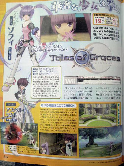 tales_of_graces_famitsu